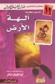 آلهة الأرض - جبران خليل جبران, إبراهيم صقر, أنطونيوس بشير