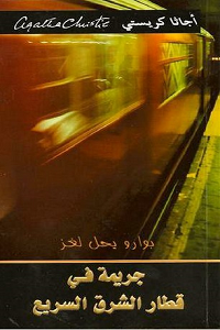 مراجعات جريمة في قطار الشرق السريع أبجد