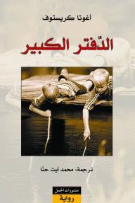الدفتر الكبير - أغوتا كريستوف, محمد آيت حنا