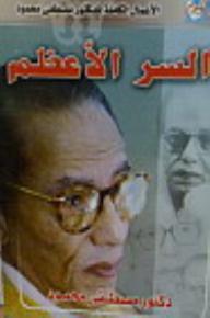 السر الأعظم - مصطفى محمود