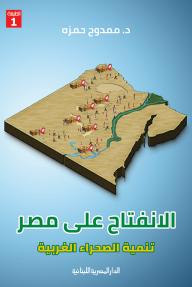 الانفتاح على مصر تنمية الصحراء الغربية