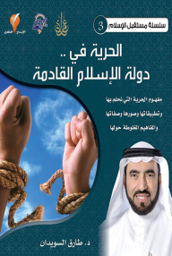 الحرية في دولة الإسلام القادمة : سلسلة مستقبل الإسلام (3)