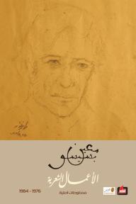 الأعمال الشعرية 1976- 1984 (الجزء الثالث)