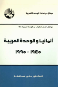ألمانيا والوحدة العربية، 1945 - 1995 ( سلسلة مواقف الدول الكبرى من الوحدة العربية )