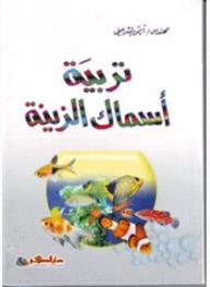 تربية أسماك الزينة - أيمن الشربيني