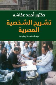 تشريح الشخصية المصرية