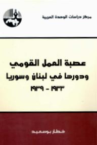 عصبة العمل القومي ودورها في لبنان وسوريا ، 1933 - 1939