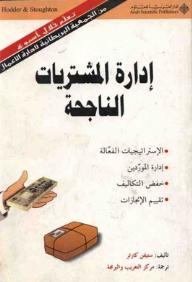 كتاب إدارة المشتريات الناجحة ستيفن كارتر