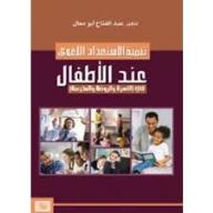 تنمية الاستعداد اللغوي عند الأطفال - عبد الفتاح أبو معال