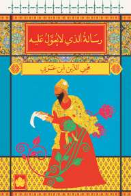 رسالة الذي لا يعول عليه - محيي الدين ابن عربي