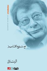 الرسائل - محمود درويش, سميح القاسم