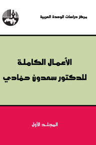 الأعمال الكاملة للدكتور سعدون حمادي ( المجلد الثالث )