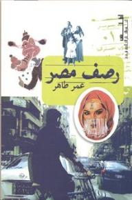 رصف مصر - عمر طاهر