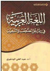 اللغة العربية في مراحل الضعف والتبعية - عبد العلي الودغيري