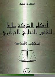نادية فوضيل أحكام الشركة طبقا للقانون التجاري الجزائري