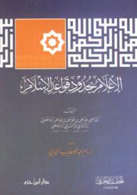 الإعلام بحدود قواعد الإسلام - أبو الفضل عياض بن موسى اليحصبي