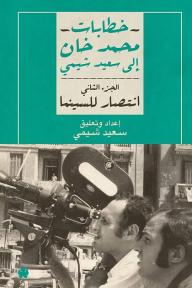 انتصار للسينما (خطابات محمد خان إلى سعيد شيمي: الجزء الثاني )