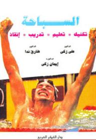 السباحة ؛ تكنيك – تعليم – تدريب – إنقاذ - طارق ندا, إيمان زكي, علي زكي