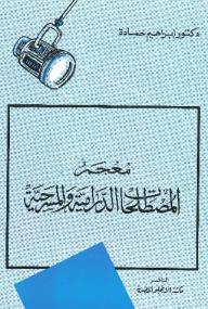 معجم المصطلحات الدرامية والمسرحية - إبراهيم حمادة