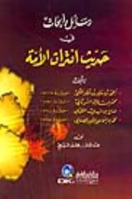 رسائل وأبحاث في حديث افتراق الأمة - أحمد الحكمي