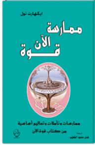 كتاب feeling good مترجم pdf