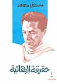 حقيقة البهائية - مصطفى محمود