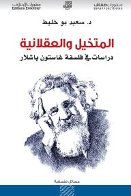 المتخيل والعقلانية دراسات في فلسفة باشلار