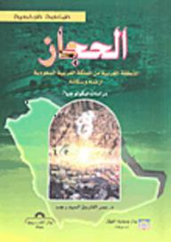 الحجاز؛ المنطقة الغربية من المملكة العربية السعودية (أرضه وسكانه) - عمر الفاروق السيد رجب