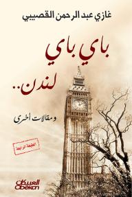 باي باي لندن: ومقالات أخرى - غازي القصيبي