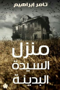 منزل السيدة البدينة - تامر إبراهيم