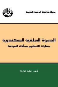 الدعوة السلفية السكندرية: مسارات التنظيم ومآلات السياسة