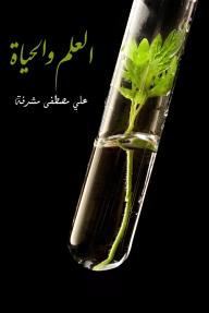 العلم والحياة - علي مصطفى مشرفة