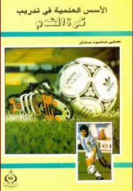 الأسس العلمية في تدريب كرة القدم - حنفي محمود مختار