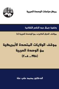"""موقف الولايات المتحدة الأمريكية من الوحدة العربية ( 1918 - 2008 ) : مواقف الدول الكبرى من الوحدة العربية """" وقفية جمال عبد الناصر الثقافية """""""