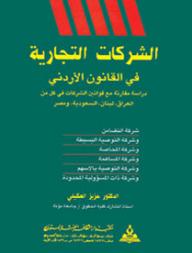 الشركات التجارية في القانون الأردني (دراسة مقارنة في قوانين الشركات في كل من العراق - لبنان - السعودية - مصر ) - عزيز العكيلي
