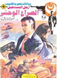 """الصراع الوحشى """"الجزء الثانى"""" (95) ( سلسلة رجل المستحيل ) - نبيل فاروق"""