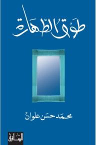 طوق الطهارة - محمد حسن علوان