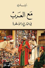 مع العرب: في التاريخ والأسطورة