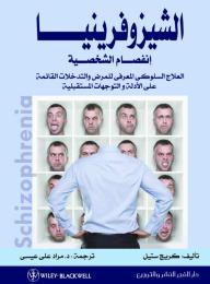 """الشيزوفرينيا ؛ إنفصام الشخصية """"العلاج السلوكي المعرفي للمرض والتدخلات القائمة على الأدلة والتوجهات المستقبلية"""" - كريج ستيل"""