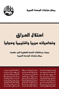 احتلال العراق وتداعياته عربياً وإقليمياً ودولياً - مجموعة من المؤلفين