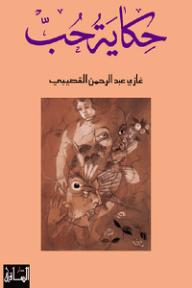 حكاية حب - غازي القصيبي