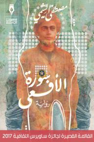 سورة الأفعى - مصطفى الشيمي