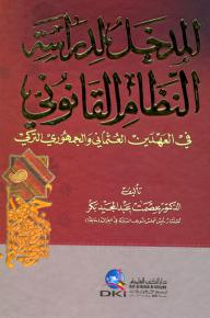 المدخل لدراسة النظام القانوني (في العهدين العثماني والجمهوري التركي) - عصمت عبد المجيد بكر