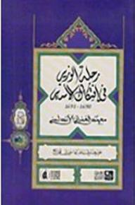 رحلة الوزير في افتكاك الأسير 1690-1691 - محمد الغساني الأندلسي