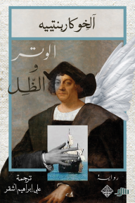 الوتر والظلّ - آلخو كاربنتييه, علي إبراهيم أشقر