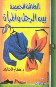 4c4acd10566e3 العلاقة الحميمة بين الرجل والمرأة - هشام الحناوي