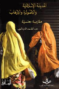المدينة الإسلامية والأصولية والإرهاب: مقاربة جنسية