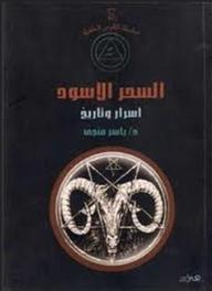 السحر الأسود- أسرار وتاريخ - ياسر منجي