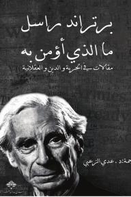 ما الذي أؤمن به: مقالات في الحريّة والدين والعقلانيّة - برتراند راسل, عدي الزعبي