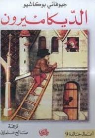 الديكاميرون - جيوفاني بوكاشيو, صالح علماني